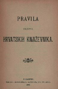 Pravila Društva hrvatskih književnika