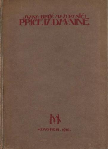 Priče iz davnine / Ivana Brlić Mažuranić ; [ilustrovao Petar Orlić]